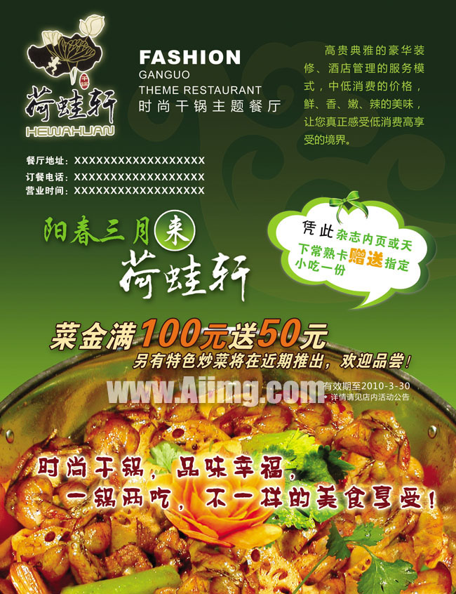荷蛙轩主题餐厅海报设计图片