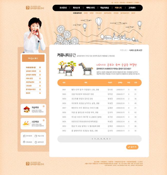 六一欢乐儿童网页模板素材