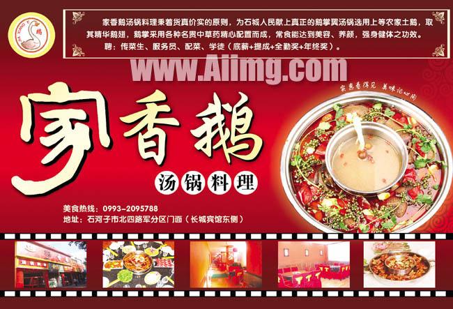 家香鹅特色菜宣传图片 - 爱图网设计图片素材下载