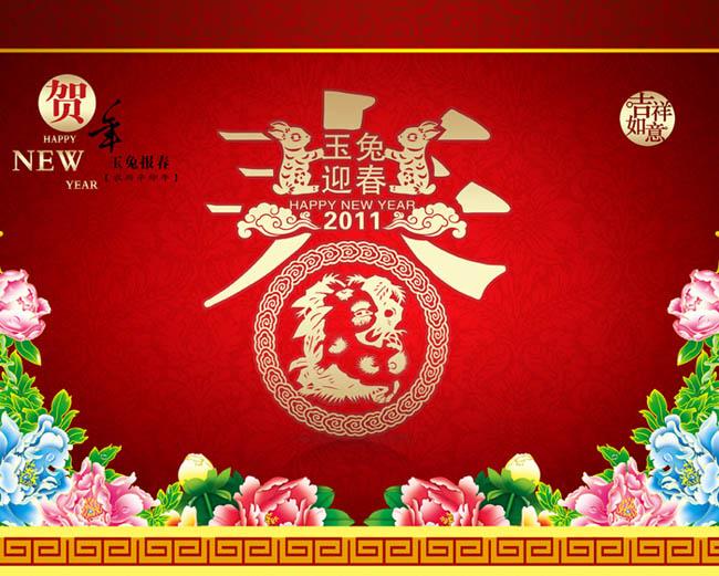 春节贺卡封面设计psd素材
