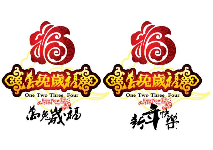 关键字: 福兔福兔春节新年happynewyear兔年艺术字字体设计矢量素材