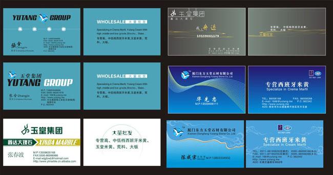 石材名片设计模板_石材名片设计模板分享展示