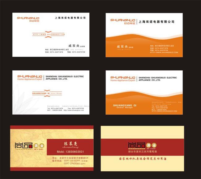 葡萄酒名片与电器名片模板 - 爱图网设计图片素材下载
