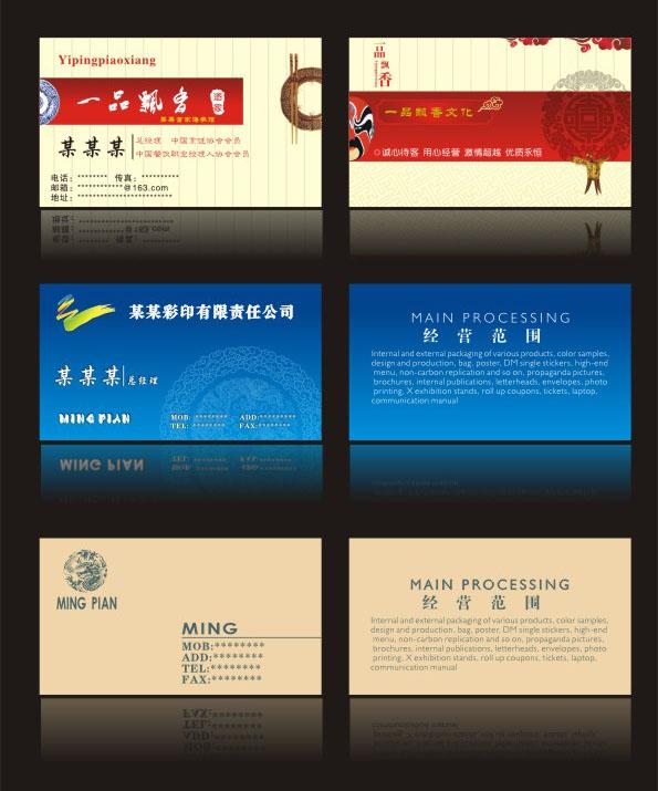 酒业名片与印刷行业名片模板
