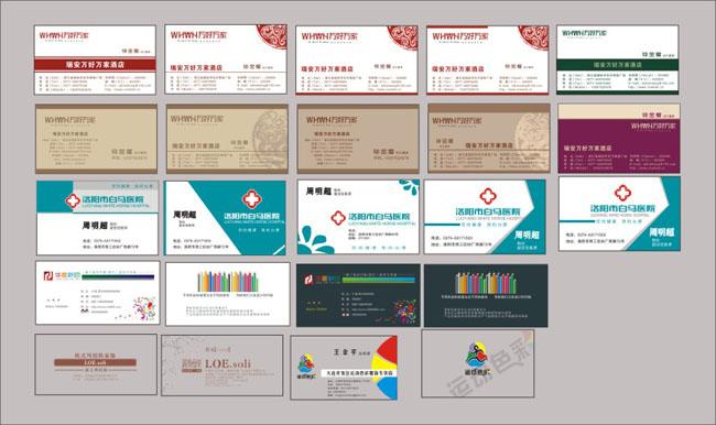 医院酒店与印刷行业名片模板 名片卡片矢量素材 矢量素材