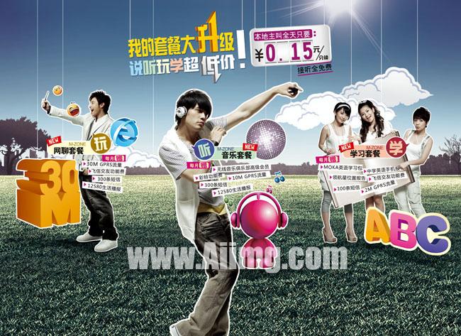 移动3g广告海报设计图片