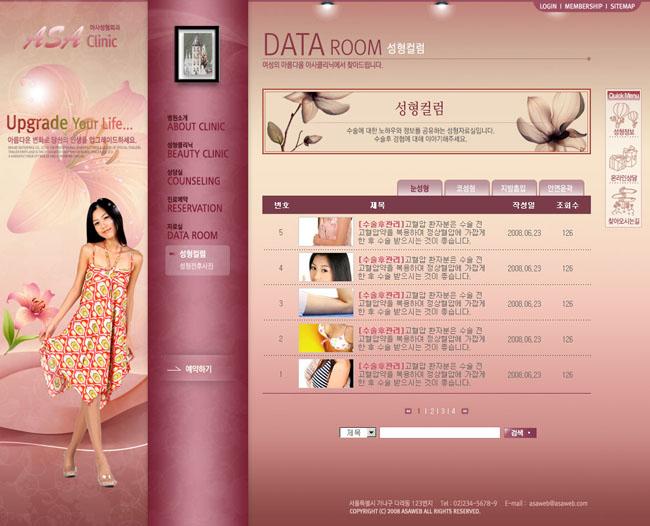 爱美女性网页模板