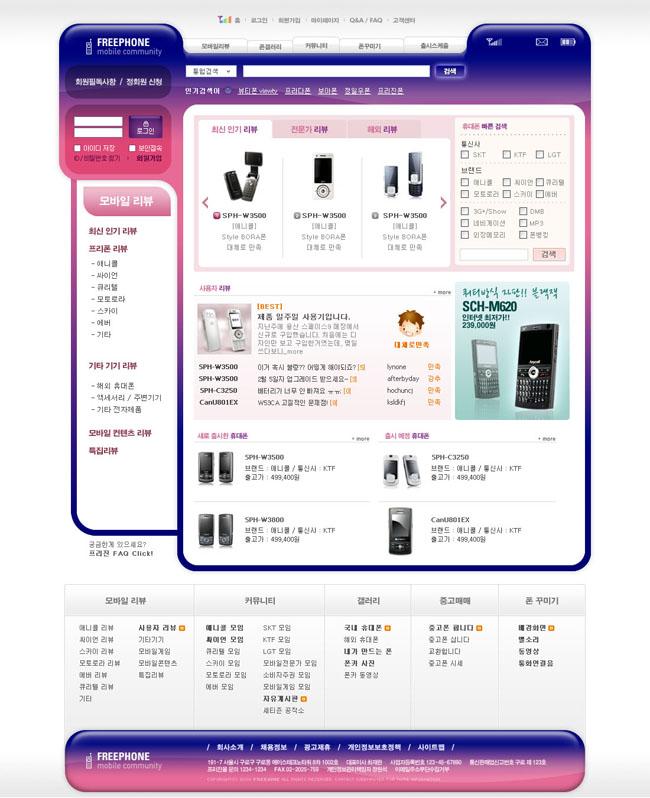 韩国手机网页模板 - 爱图网设计图片素材下载