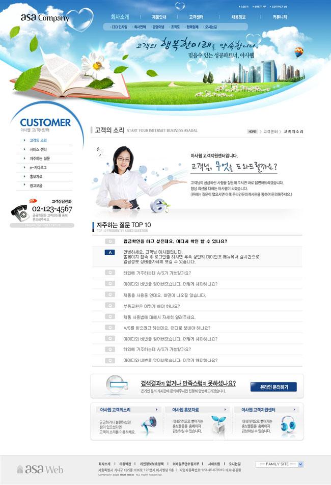 清新绿化网页模板