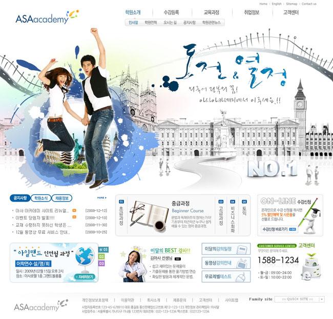 校园清爽网页模板 - 爱图网设计图片素材下载