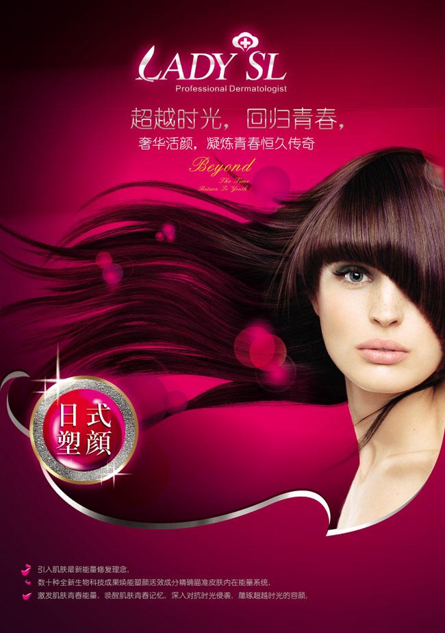 日式美容护肤海报设计图片