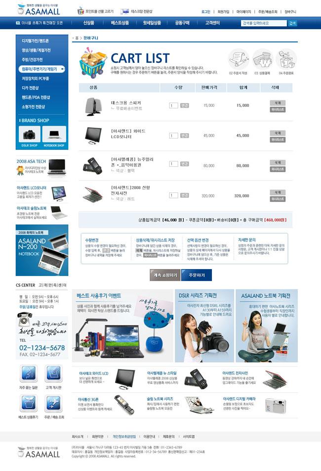 商业笔记本展示网页模板