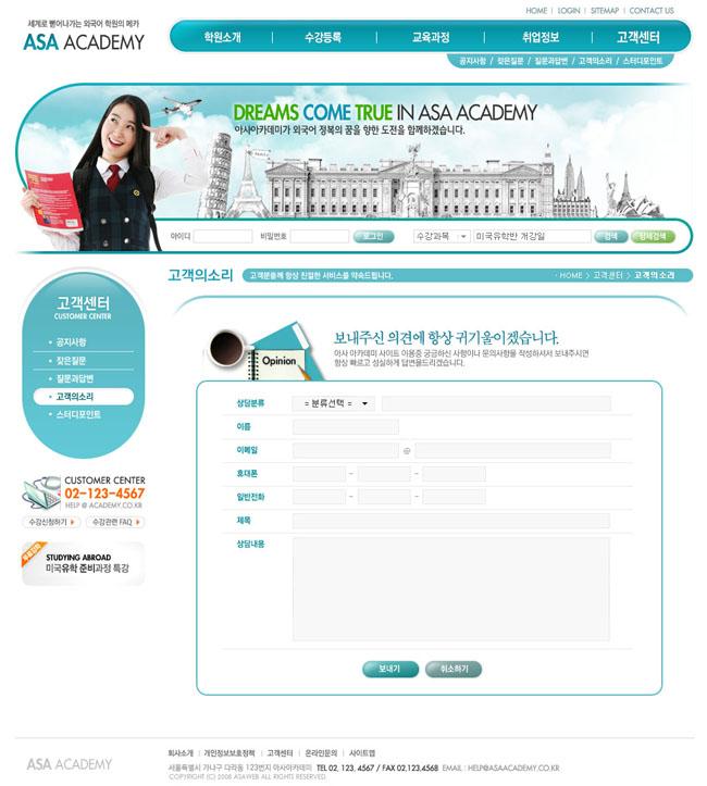 韩国大学校园风格网页模板