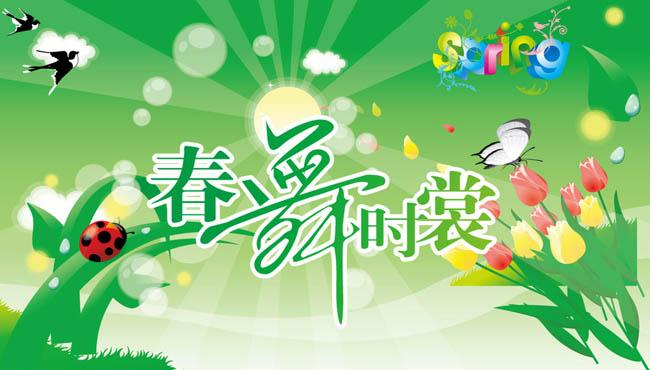 时尚夏季促销海报设计矢量素材 快乐儿童节海报设计矢量素材 悦惠春天