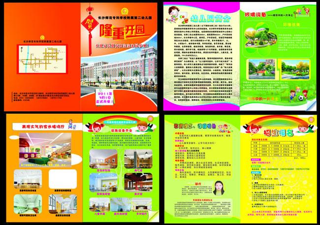幼儿园宣传画册模板