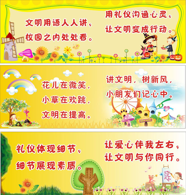 幼儿园文明用语展板矢量素材