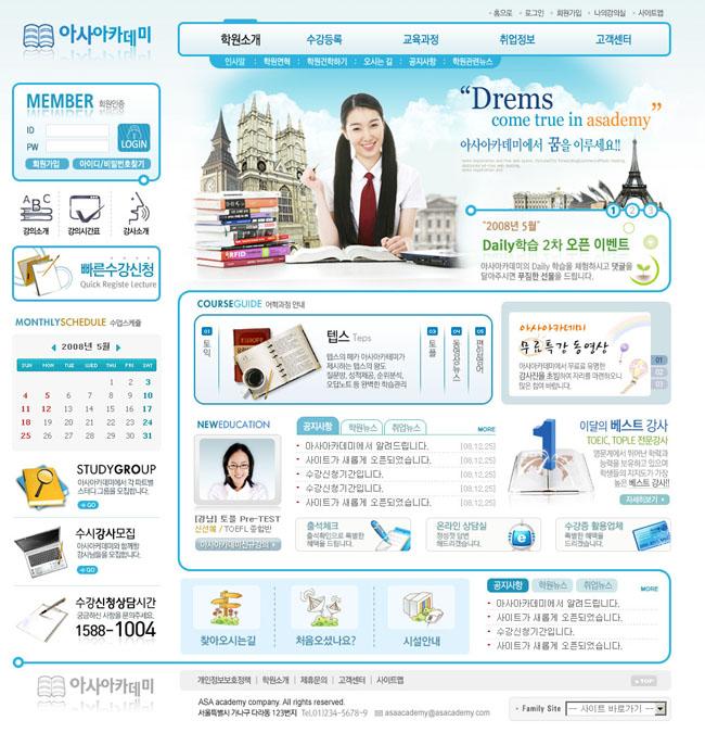 校园网网站建设和网页制作的方法