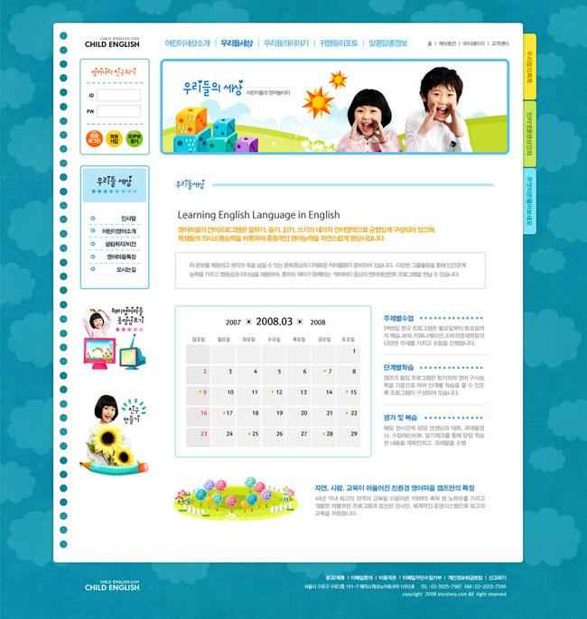 可爱儿童设计网页模板