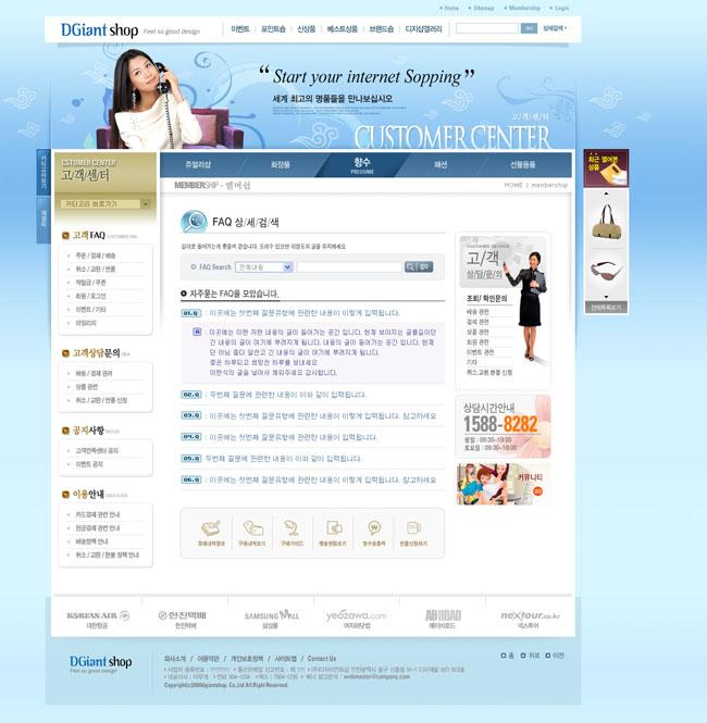 女性时尚淡蓝色系列网页模板