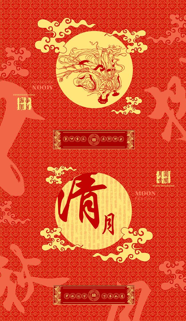 中秋月圆包装纸设计图案 - 爱图网设计图片素材下载