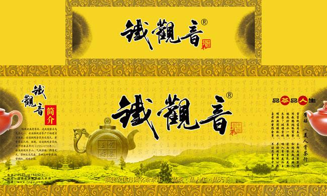 茶叶包装展开图psd素材