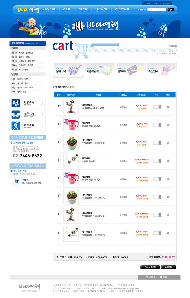 韩国服装设计网页模板