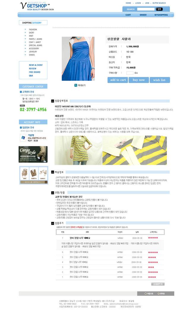 服装厂网页模板设计