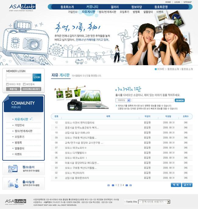 旅游业清爽网页模板 - 爱图网设计图片素材下载