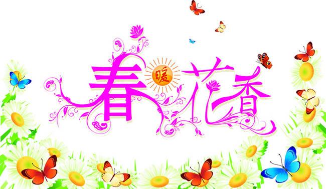 促销pop海报变形字春景花朵盛开小花海报设计时尚花纹设计模板矢量