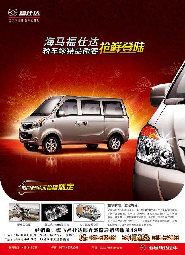 海马福仕达汽车4S店广告图片高清图片