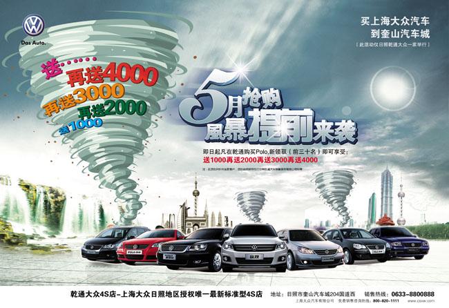 大众汽车创意海报psd素材 - 爱图网设计图片素材下载
