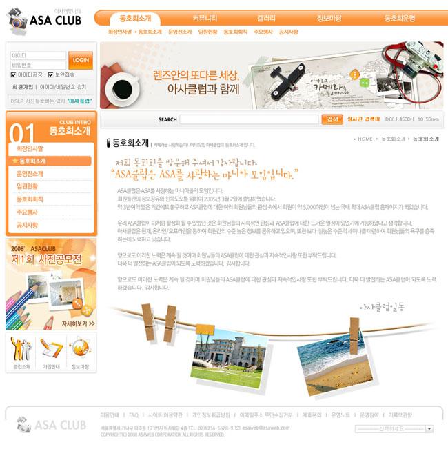 商业化网站设计风格模板