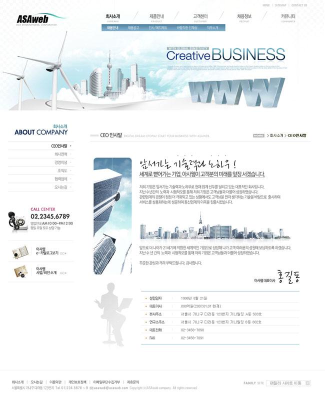 公司网站封面设计模板  关键字: 韩国网页商业化设计效果白色背景内容