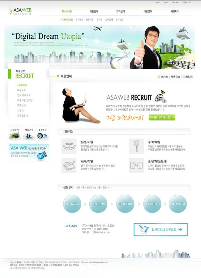网络生活网页设计模板