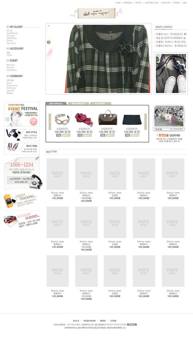 韩国商城网站模板设计
