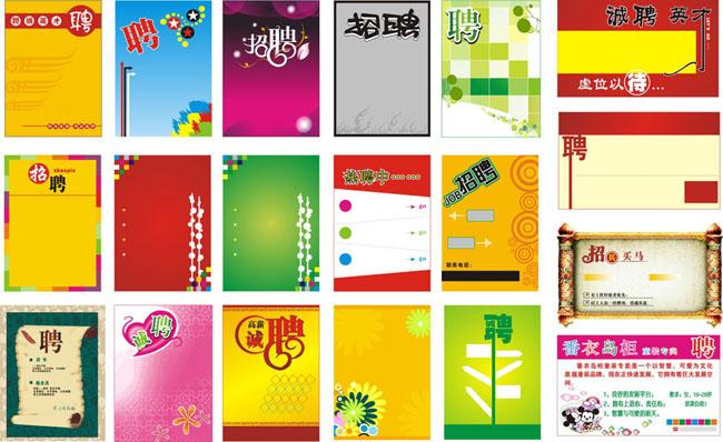 招聘海报素材大全 广告海报矢量素材; 招聘海报模板集图片; 招聘模版
