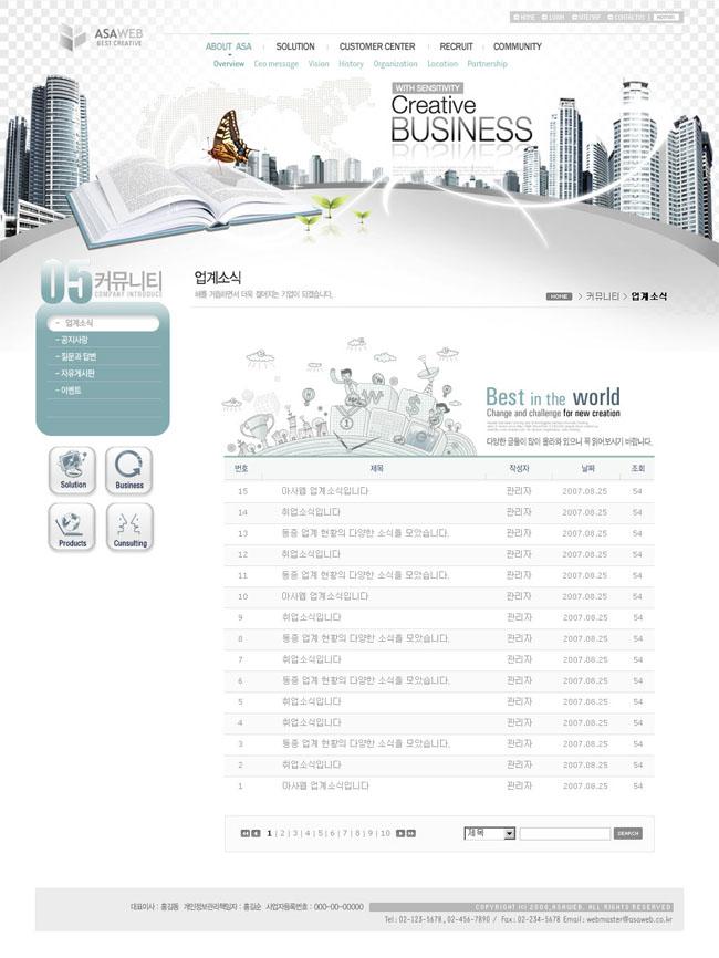 科技展示风格网页模板