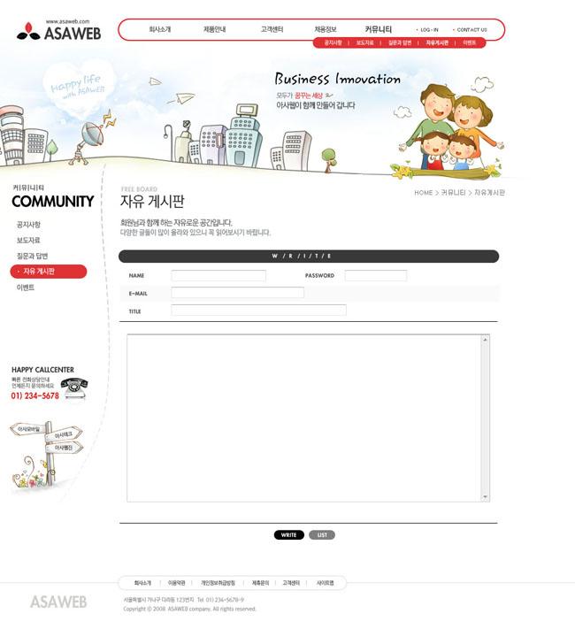 夢想兒童設計模板效果圖片素材快樂網頁設計內容頁按