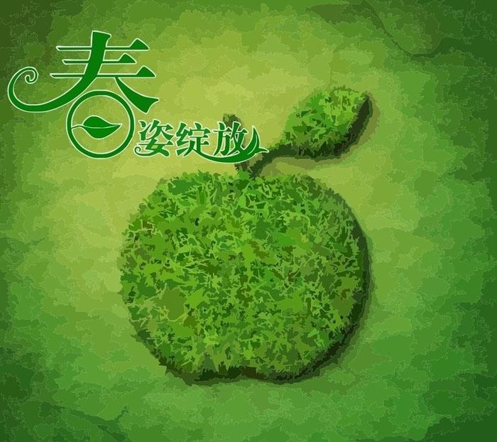 青苹果绿色背景立体苹果绿色苹果字体设计春字艺术字春天素材海报背景