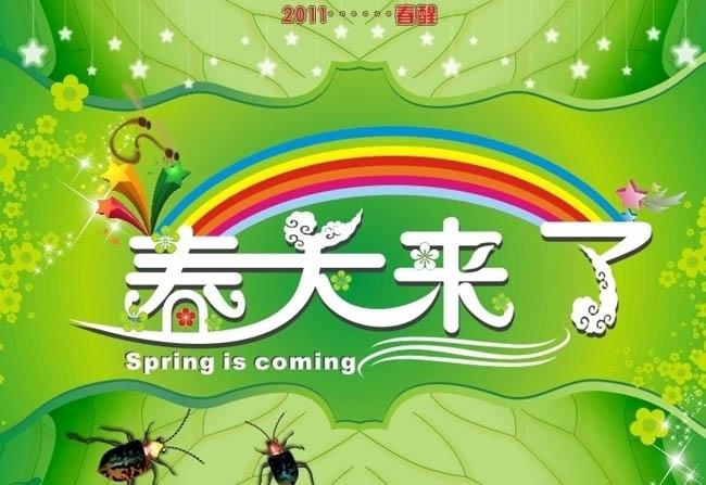 看图写话二年级春天来了 一年级下册《春天来了》
