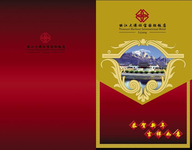 丽江旺宝国际饭店画册封面设计