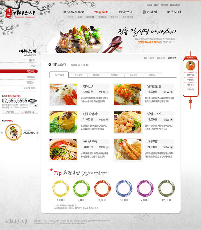 韩国美食网页模板设计