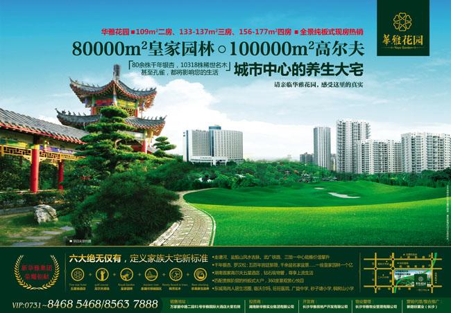 皇家园林地产设计广告图片
