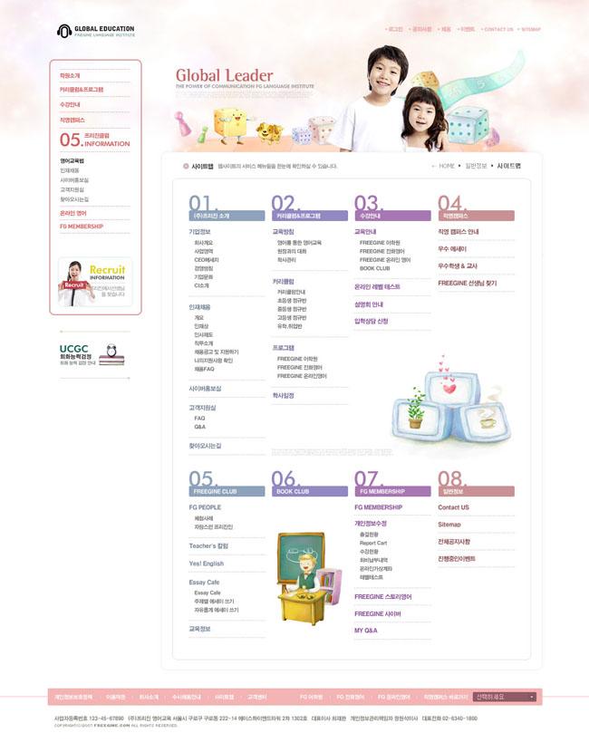 儿童校园网页模板设计