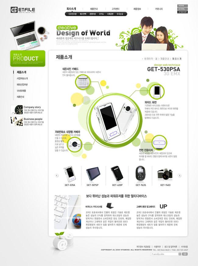 韩国学生分析网页模板