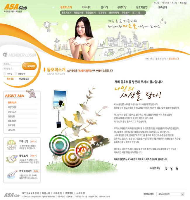 韩国白领设计网页模板素材 韩国潮流女性设计网站模板  关键字: 女性