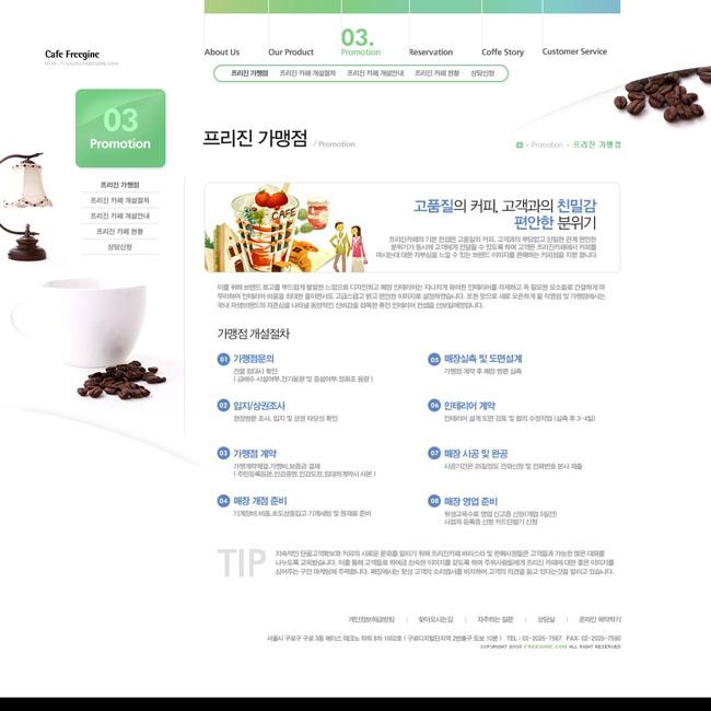 欧式日用品网页模板