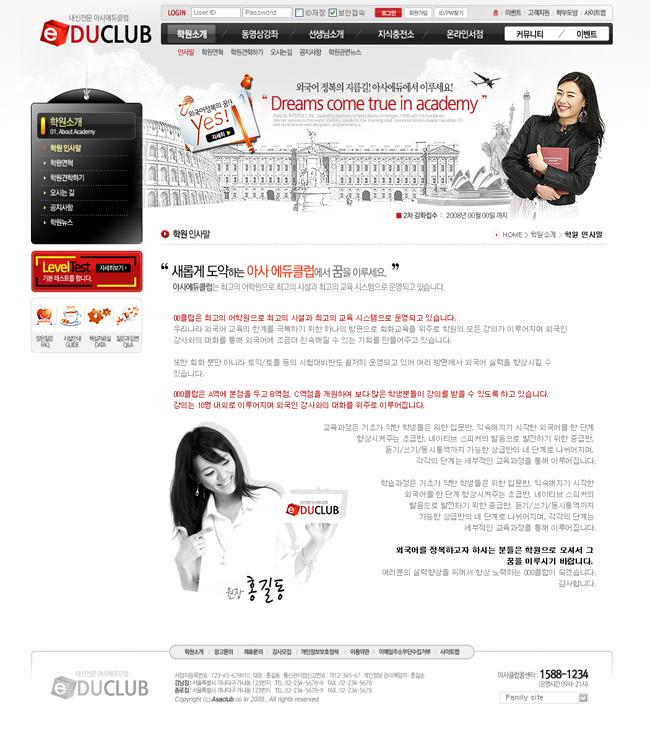 韩国产品设计网页模板