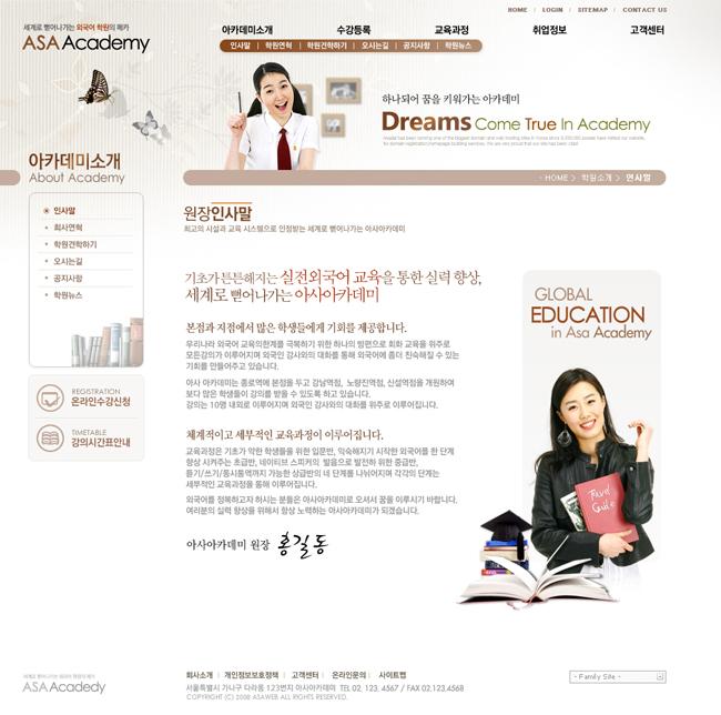 韩国女性教师网页模板设计
