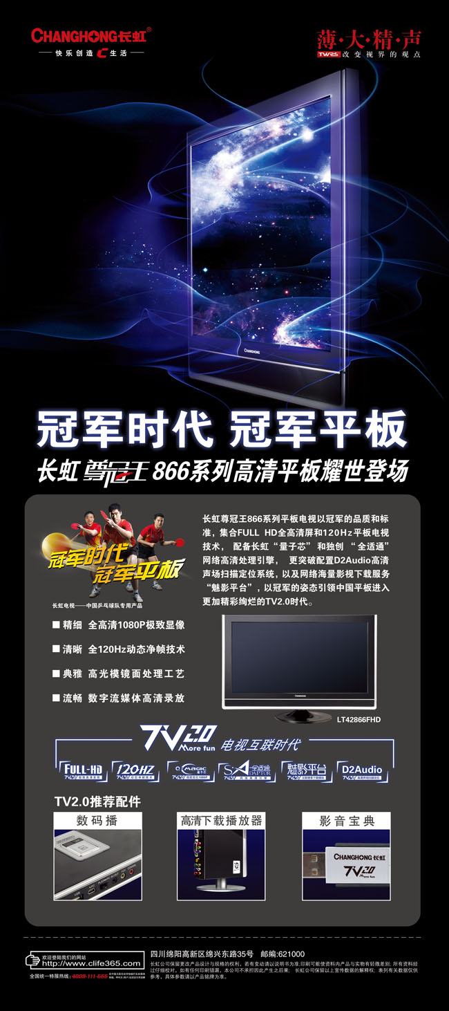 长虹平板电视广告设计psd素材